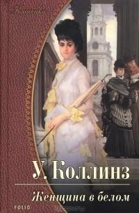 У. Коллинз - Женщина в белом