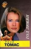 Рози Томас - Год любви