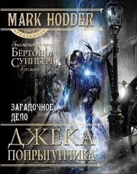 Марк Ходдер - Загадочное дело Джека-Попрыгунчика