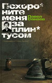 Павел Санаев — Похороните меня за плинтусом