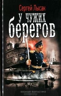 Сергей Лысак - У чужих берегов