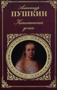 Александр Пушкин - Капитанская дочка. Сборник