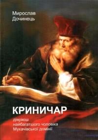 Мирослав Дочинець — Криничар