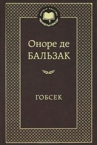 Оноре де Бальзак — Гобсек. Шагреневая кожа