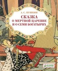 А. С. Пушкин — Сказка о мертвой царевне и о семи богатырях