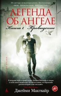 Джейми Макгвайр — Легенда об ангеле. Книга 1. Провидение