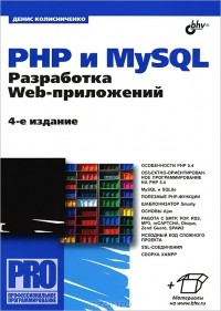 Денис Колисниченко — PHP и MySQL. Разработка Web-приложений