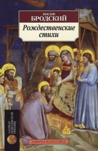 Иосиф Бродский - Рождественские стихи