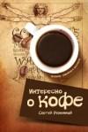 Сергей Реминный - Интересно о кофе