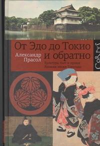 Александр Прасол - От Эдо до Токио и обратно: культура, быт и нравы Японии эпохи Токугава