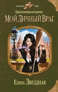 Елена Звездная - Приключения ведьмочки: Мой личный враг