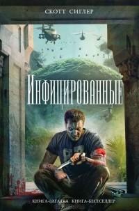 http://i.livelib.ru/boocover/1000586964/l/96a8/Infitsirovannye.jpg