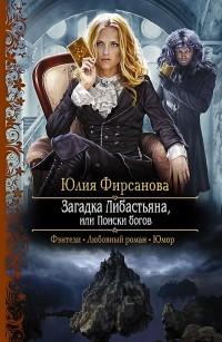 Юлия фирсанова загадка либастьяна