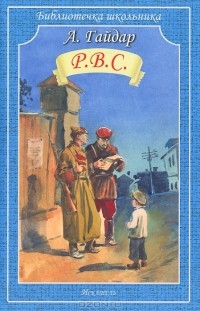 Аркадий Гайдар — Р. В. С.