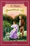А. Чехов - Вишневый сад