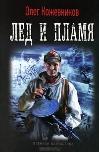 Олег Кожевников - Лед и пламя