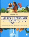Патриция Рэде - Сделка с драконом