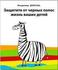 Владимир Довгань - Защитите от черных полос жизнь ваших детей