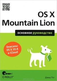 Devid_Pog__OS_X_Mountain_Lion._Osnovnoe_