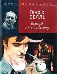 Генріх Белль - Більярд о пів на десяту