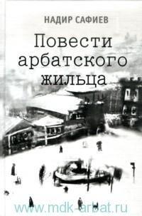 Надир Сафиев - Повести арбатского жильца