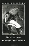 Борис Акунин - Особые поручения