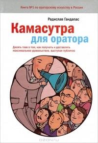 Радислав Гандапас - Камасутра для оратора
