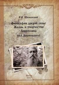 Философия доброй силы: Жизнь и творчество Доброслава