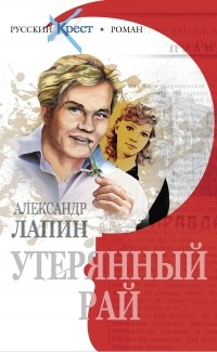 http://j.livelib.ru/boocover/1000600127/l/ab55/Aleksandr_Lapin__Russkij_krest._Uteryannyj_raj.jpg