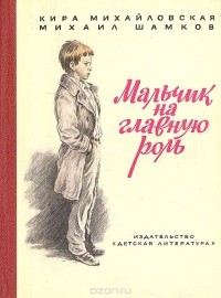 Кира Михайловская, Михаил Шамков - Мальчик на главную роль
