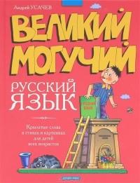 В В Колесов История Русского Языка В Рассказах