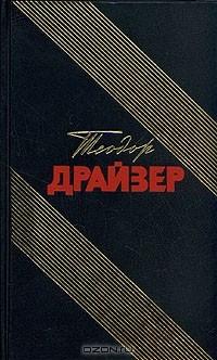 Теодор Драйзер — Теодор Драйзер. Собрание сочинений в 12 томах. Том 3