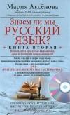 Мария Аксенова - Знаем ли мы русский язык? Книга 2 (+ DVD-ROM)