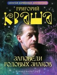 Григорий Кваша — Заповеди годовых знаков