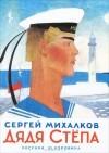 Сергей Михалков - Дядя Степа