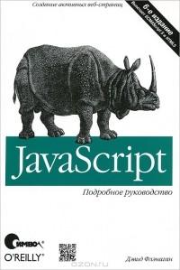 Devid_Flenagan__JavaScript._Podrobnoe_ru