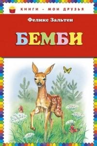 Феликс Зальтен — Бемби
