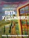 Джулия Кэмерон - Путь художника