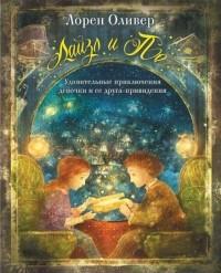 Лорен Оливер — Лайзл и По. Удивительные приключения девочки и ее друга-привидения