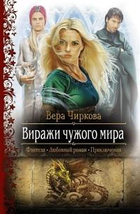 Вера Чиркова — Виражи чужого мира