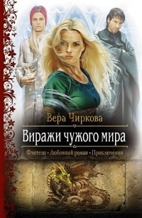 Вера Чиркова - Виражи чужого мира