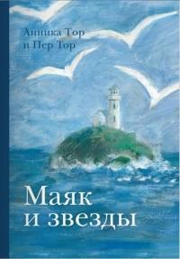 Анника Тор, Пер Тор — Маяк и звёзды