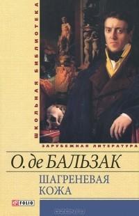 О. де Бальзак - Шагреневая кожа. Гобсек