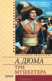 А. Дюма — Три мушкетера