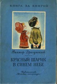 Виктор Драгунский - Красный шарик в синем небе