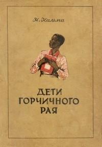 Дети Горчичного Рая — Н. Кальма