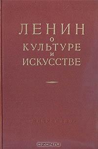 Наука о литературе - Выпуск 1 Nina_Krutikova__Lenin_o_kulture_i_iskusstve