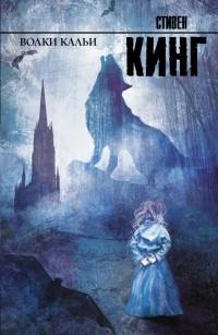 Топ-15 книг Стивена Кинга | Fresher - Лучшее из Рунета