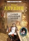 Борис Акунин - Самый страшный злодей и другие сюжеты