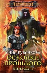 Анна Кувайкова — Осколки прошлого. Эпизод II